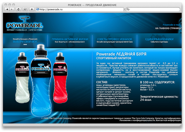 powerade advertising objectives Our objective should persuade people on drinking powerade our public relations(pr) -which is much more important than advertising- approach should be proactive in order to streghten the existing brand image by providing general perception and reputation.